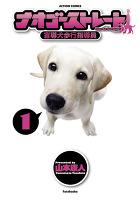 ナオ・ゴーストレート -盲導犬歩行指導員-(1)