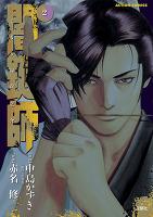 闇鍵師(2)