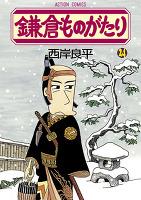 鎌倉ものがたり(24)
