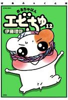 ぱあふぇくと版 おるちゅばんエビちゅ(12)