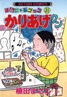 かりあげクン(31)