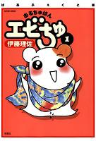 ぱあふぇくと版 おるちゅばんエビちゅ(1)