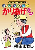 かりあげクン(47)
