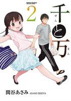 千と万(2)
