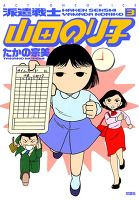 派遣戦士山田のり子(3)