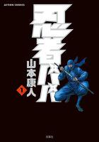 忍者パパ(1)
