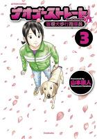 ナオ・ゴーストレート -盲導犬歩行指導員-(3)