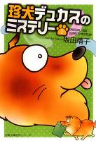 珍犬デュカスのミステリー(1)