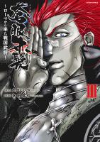 蒼眼赤髪 ~ローマから来た戦国武将~(3)