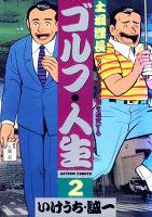 土堀課長 ゴルフ・人生(2)
