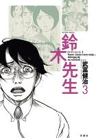 鈴木先生(3)