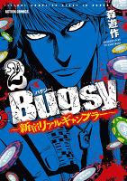 Bugsy ~新宿リアルギャンブラー~(2)