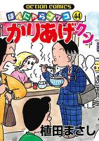 かりあげクン(44)