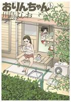 おりんちゃん(1)