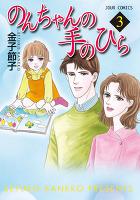 のんちゃんの手のひら(3)