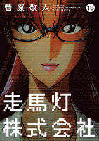 走馬灯株式会社(10)