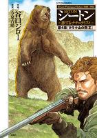 シートン タラク山の熊王(4)