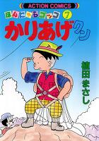 かりあげクン(7)
