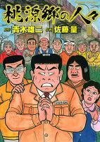 桃源郷の人々(1)