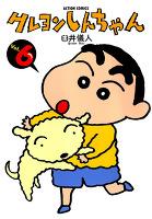 クレヨンしんちゃん(6)