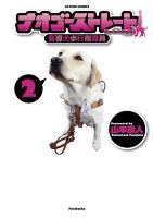 ナオ・ゴーストレート -盲導犬歩行指導員-(2)