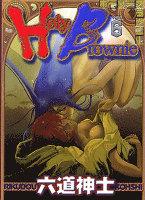 Holy Brownie(6)
