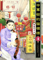 中華街的猫模様(1)