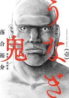 うなぎ鬼(1)