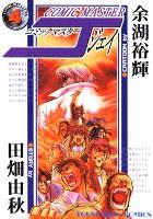 コミックマスターJ(4)