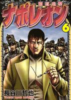 ナポレオン~覇道進撃~(6)