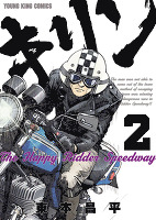 キリン The Happy Ridder Speedway(2)