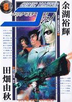 コミックマスターJ(8)