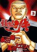 Hey! リキ(3)