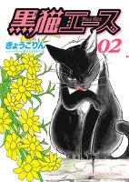 黒猫エース(2)