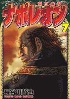 ナポレオン~覇道進撃~(7)