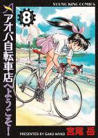アオバ自転車店へようこそ!(8)