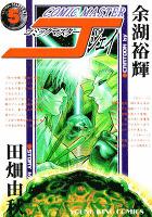 コミックマスターJ(5)