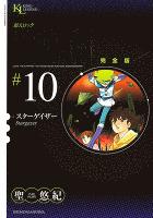 超人ロック 完全版(10) スター・ゲイザー