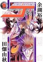 コミックマスターJ(9)
