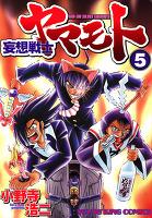 妄想戦士ヤマモト(5)