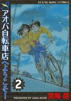 アオバ自転車店へようこそ!(2)