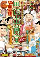 思い出食堂 シューマイの味(34)