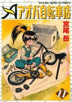 アオバ自転車店(11)