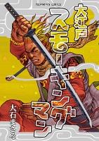 『大江戸スモーキングマン』の電子書籍