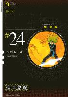 超人ロック 完全版(24) シャトレーズ