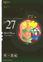超人ロック 完全版(27) 超人の死・後編