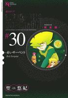 超人ロック 完全版(30) 赤いサーペント