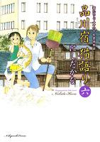 品川宿 猫語り(6)