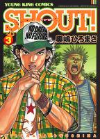 SHOUT!(3)