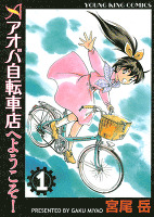 アオバ自転車店へようこそ!(1)